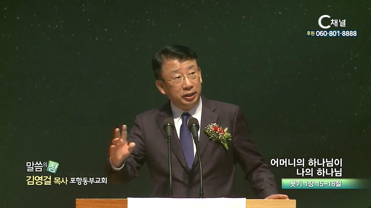포항동부교회 김영걸 목사  - 어머니의 하나님이 나의 하나님