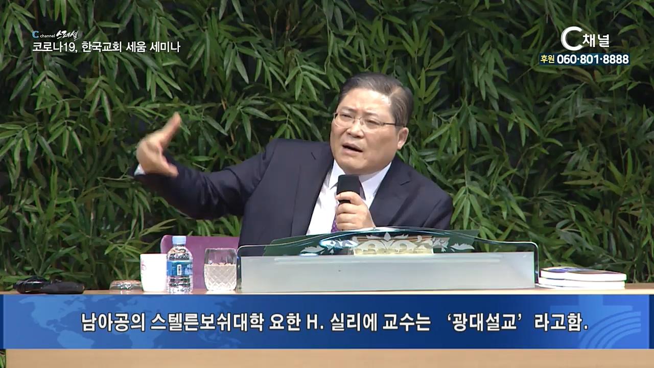 C채널스페셜 - 코로나19, 한국교회 세움 세미나 3회