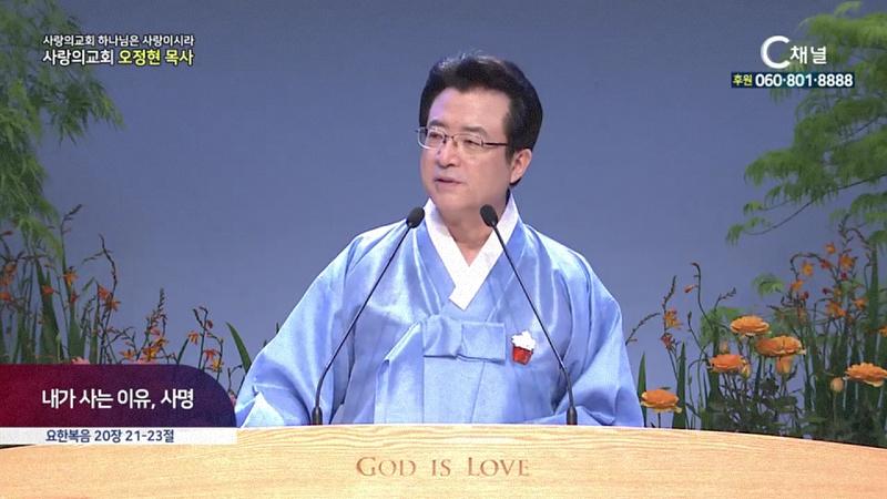 사랑의교회 하나님은 사랑이시라 오정현 목사 - 내가 사는 이유, 사명