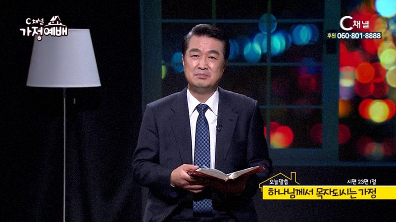 C채널 가정예배 - 김기제 목사