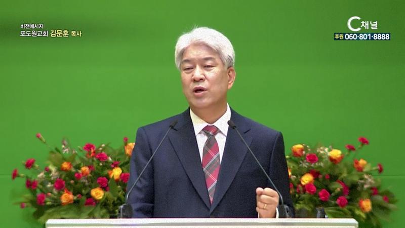 포도원교회 김문훈 목사 - 인생농사원칙