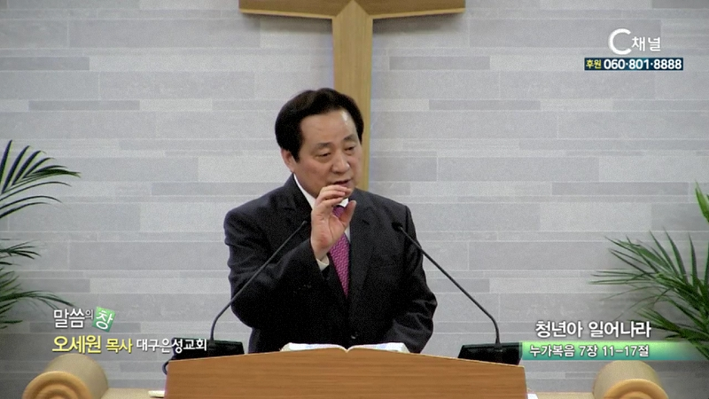대구은성교회 오세원 목사 - 청년아 일어나라