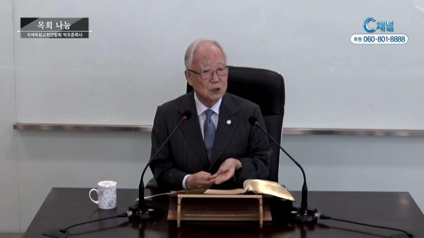 박조준 목사의 목회나눔 14회 - 1부
