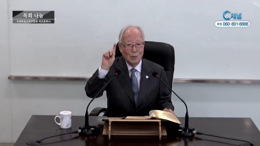 박조준 목사의 목회나눔 14회 - 2부