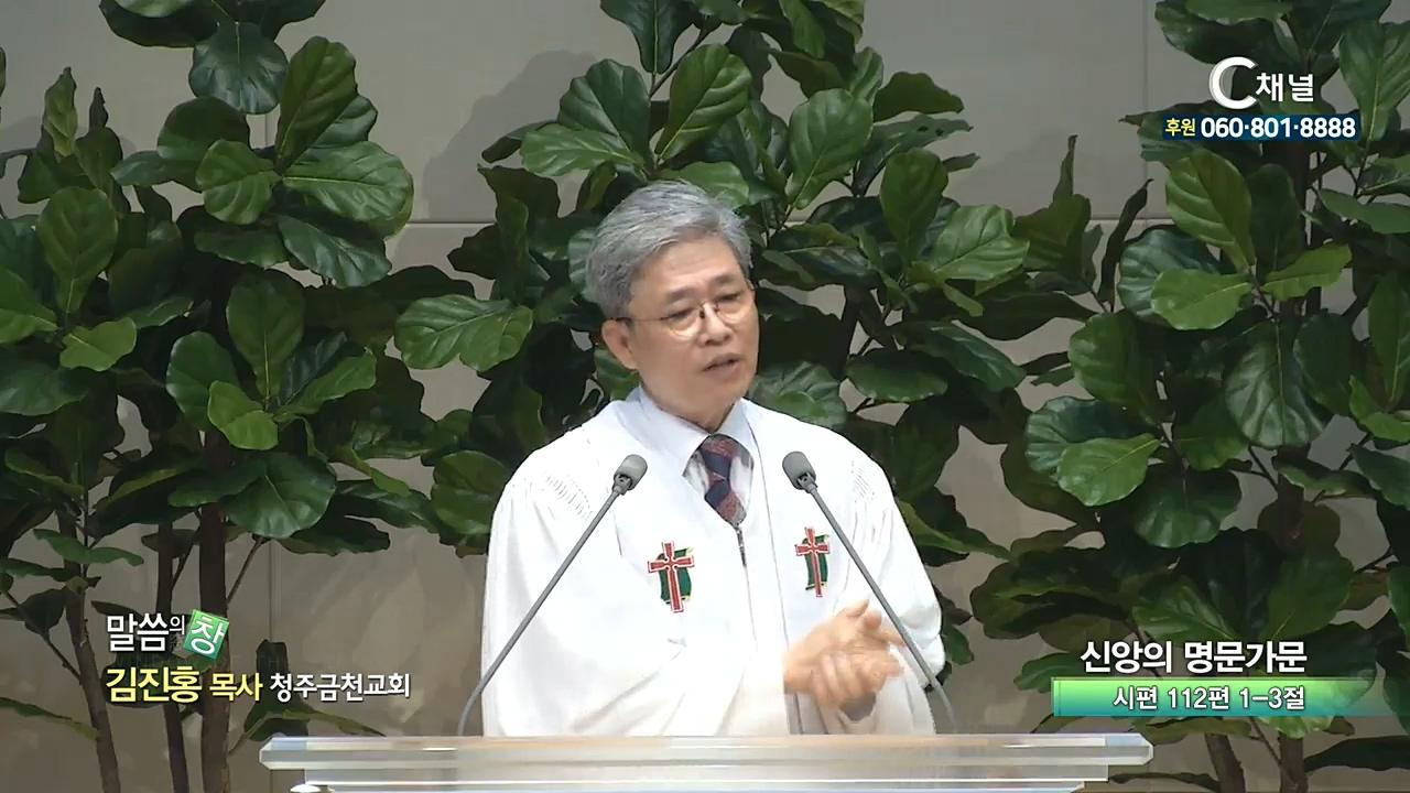 청주금천교회 김진홍 목사 - 신앙의 명문가문
