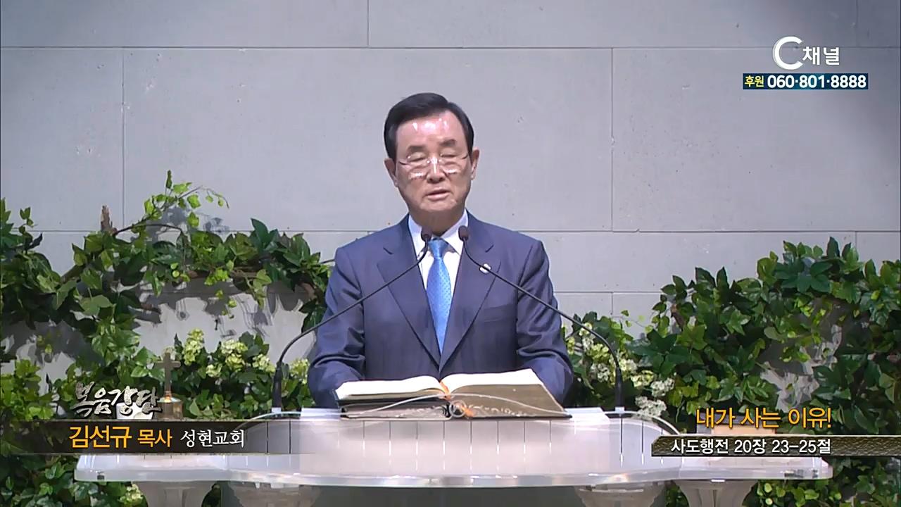 성현교회 김선규 목사 - 내가 사는 이유!