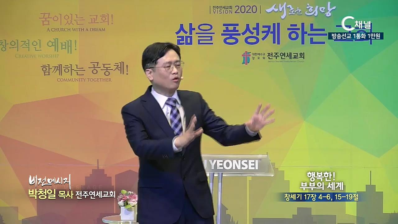 전주연세교회 박청일 목사 - 행복한! 부부위 세계