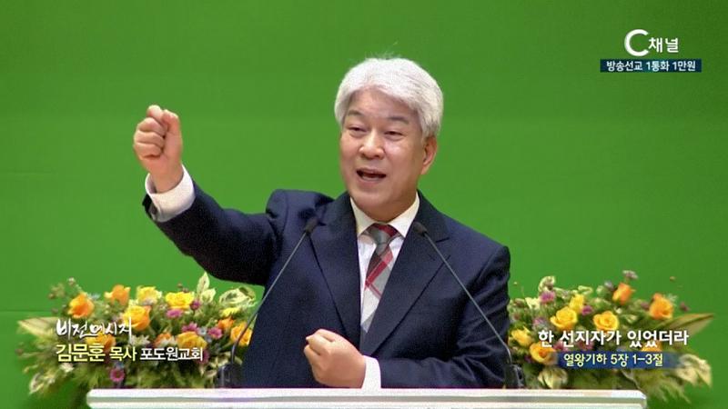 포도원교회 김문훈 목사 - 한 선지자가 있었더라