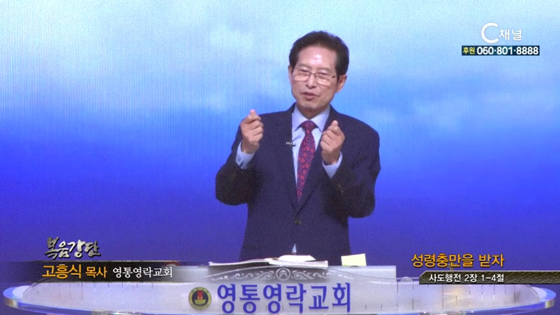 영통영락교회 고흥식 목사 - 성령충만을 받자