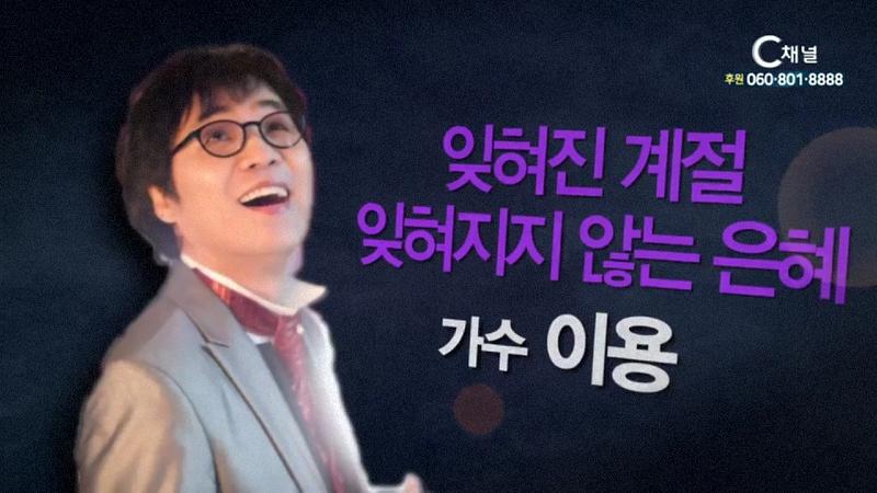 힐링토크 회복 484회 잊혀지지 않는 은혜 - 가수 이용집사
