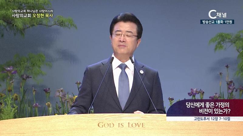 사랑의교회 하나님은 사랑이시라 오정현 목사 - 당신에게 좋은 가정의 비전이 있는가