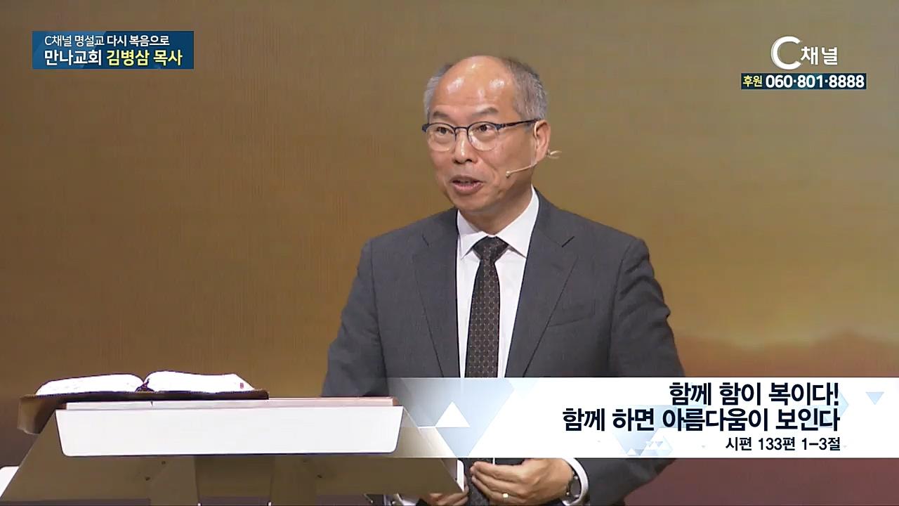 C채널 명설교 다시 복음으로 - 만나교회 김병삼 목사 213회