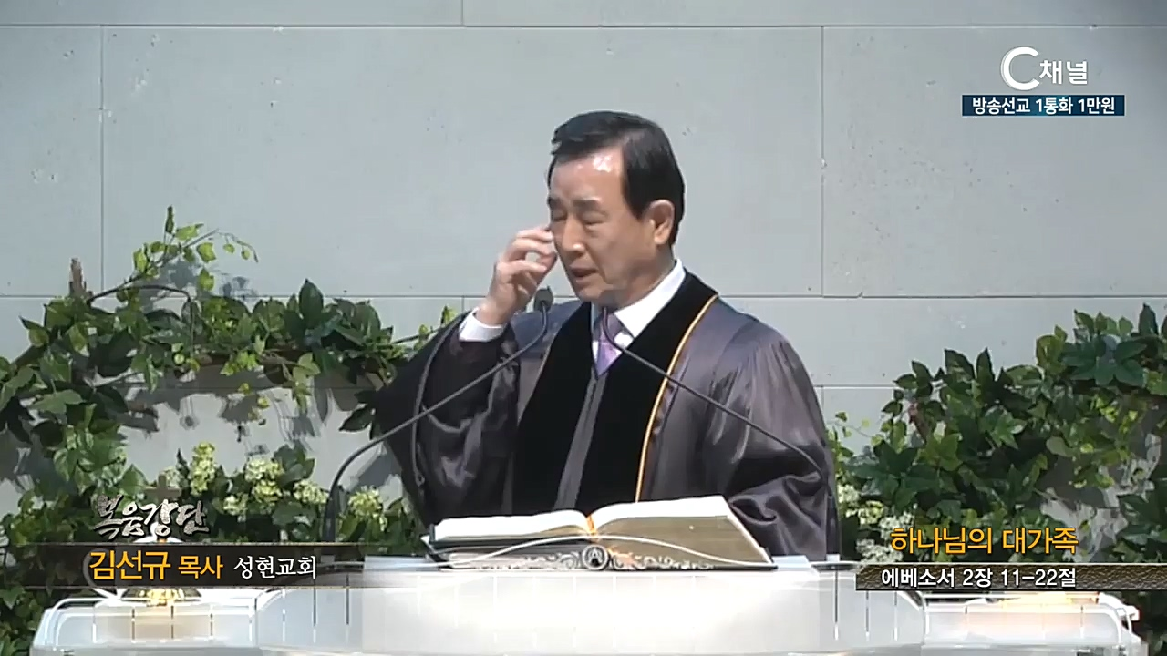 성현교회 김선규 목사 - 하나님의 대가족