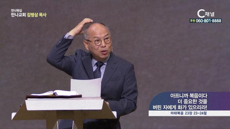 만나 워십 김병삼 목사 (만나교회) - 아프니까 복음이다 더 중요한 것을 버린자에게 화가 있으리라