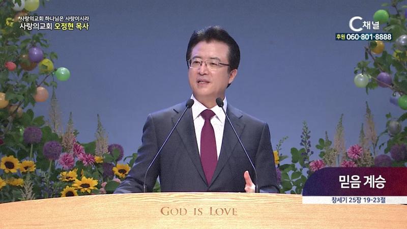 사랑의교회 하나님은 사랑이시라 오정현 목사 - 믿음계승