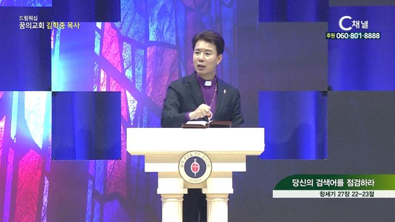 김학중 목사의 드림워십 (꿈의교회) - 당신의 검색어를 점검하라