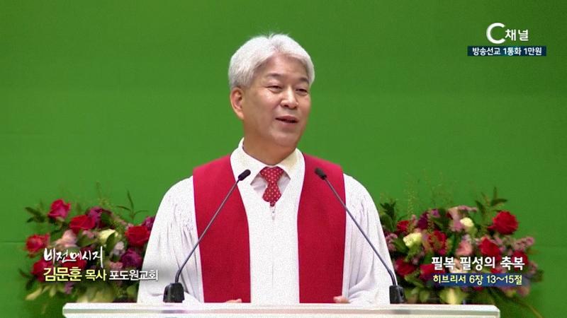포도원교회 김문훈 목사 - 필복 필성의 축복