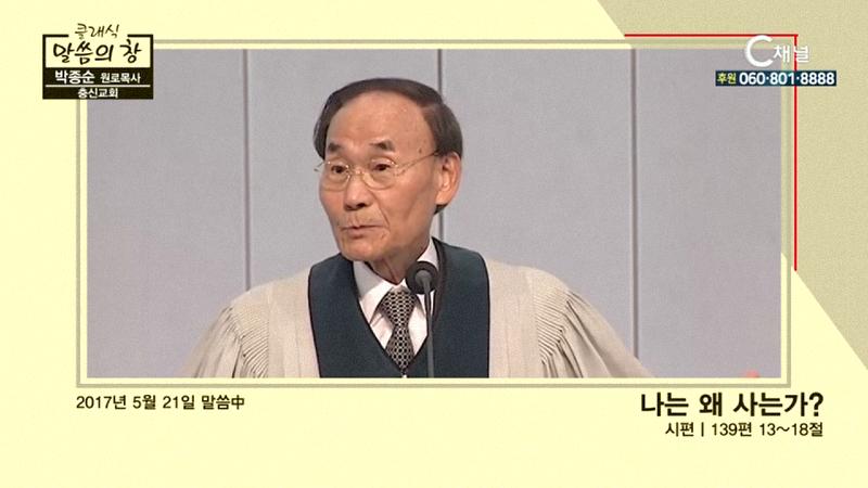클래식 말씀의 창 - 박종순 원로목사 3회