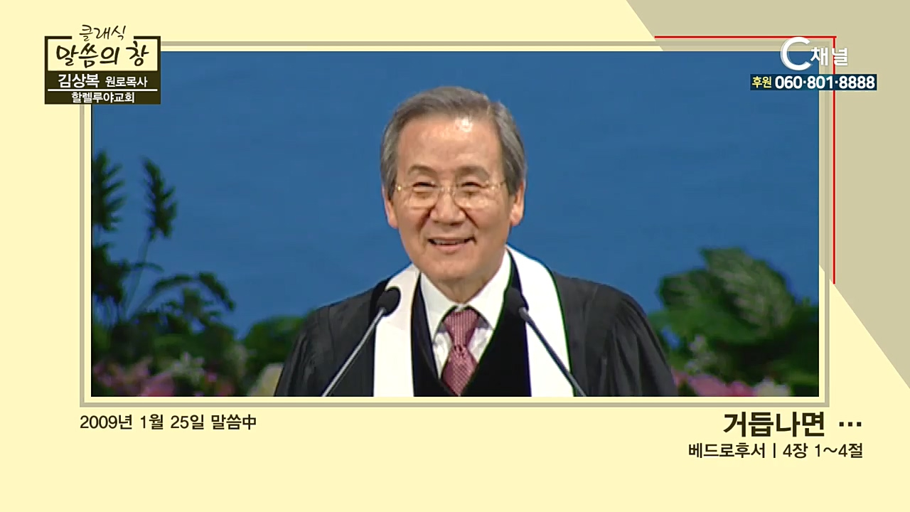 클래식 말씀의 창 - 김상복 원로목사 3회
