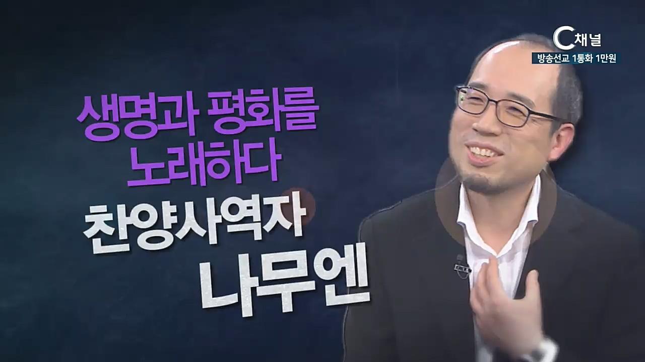 """힐링토크 회복 플러스 196회 :  """"생명과 평화를 노래하다"""" - 찬양사역자 나무엔"""