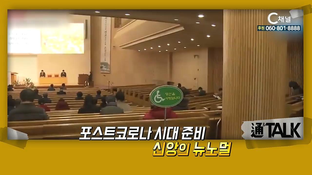 장학봉 목사의 통&톡 37회