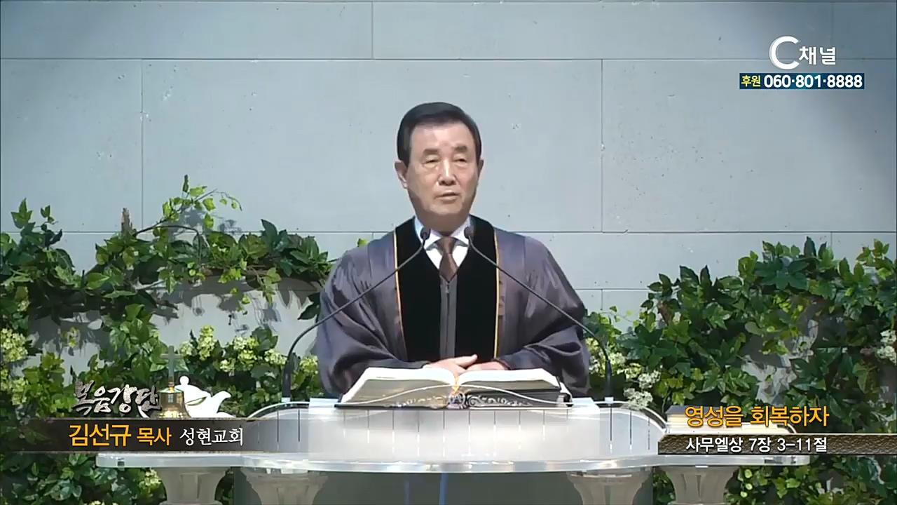 성현교회 김선규 목사 - 영성을 회복하자