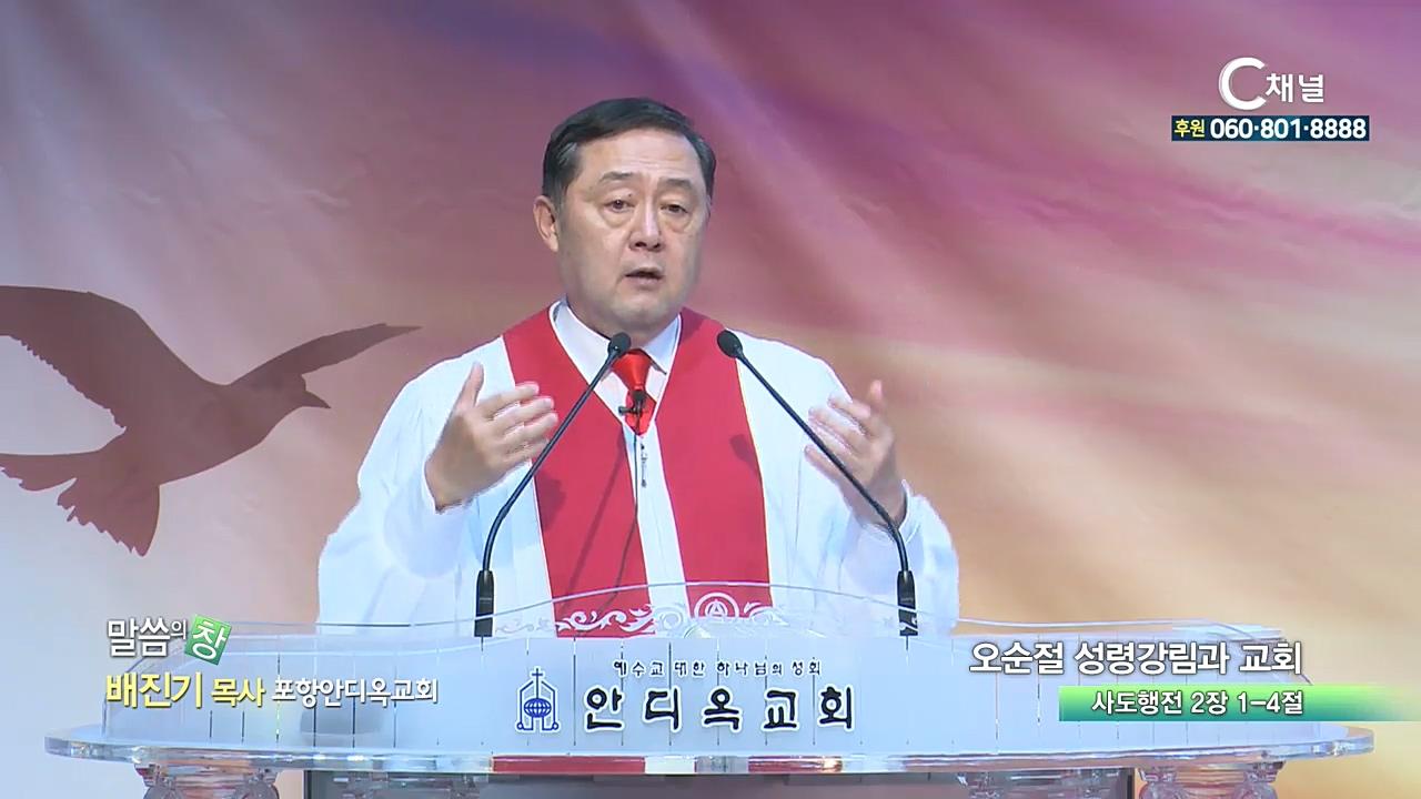 포항안디옥교회 배진기 목사 - 오순절 성령강림과 교회