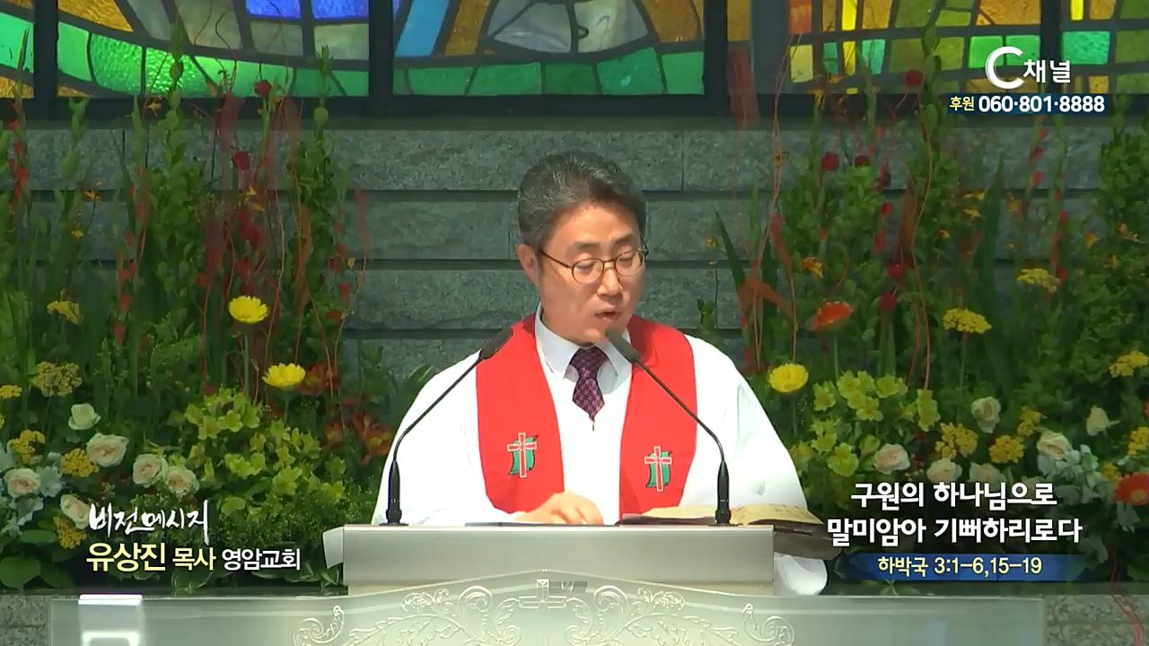 영암교회 유상진 목사 - 구원의 하나님으로 말미암아 기뻐하리로다