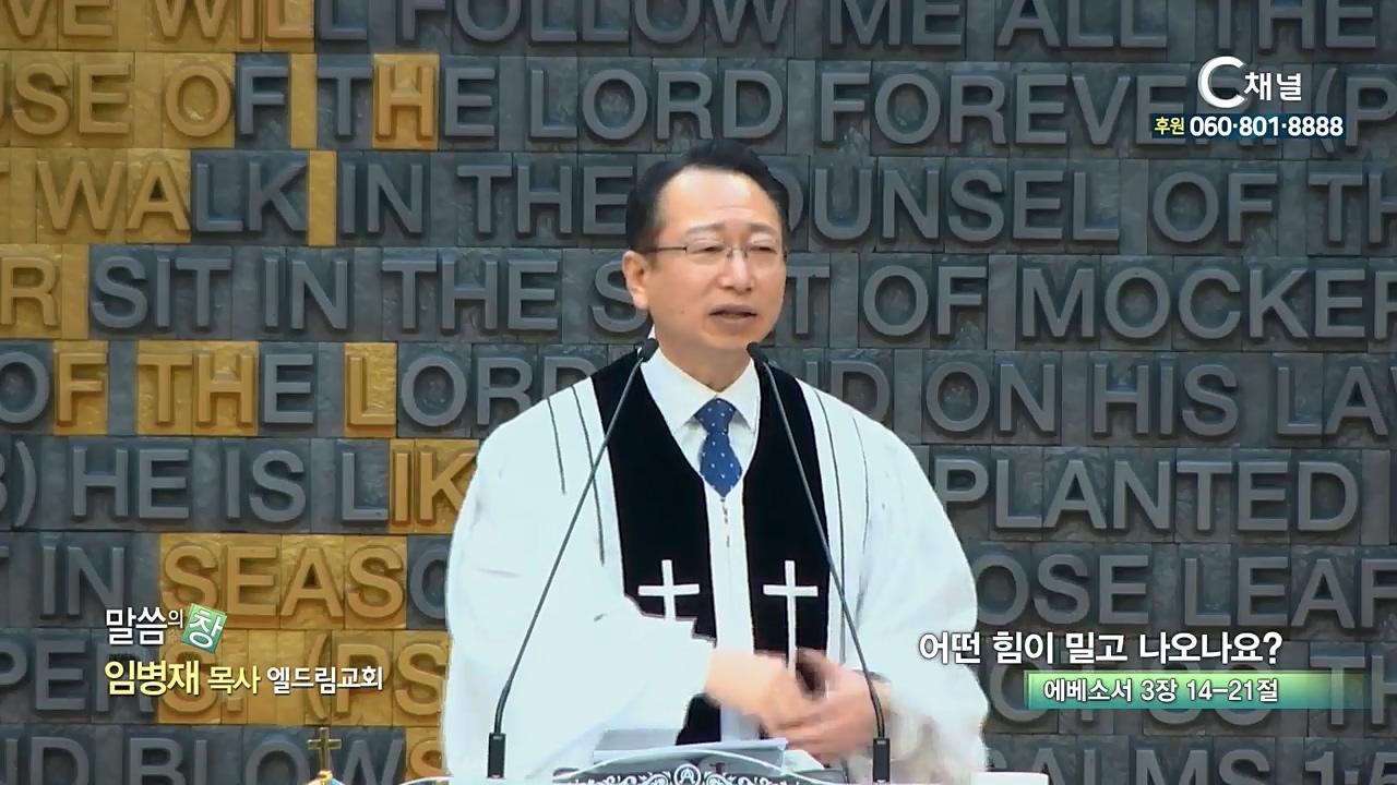 엘드림교회 임병재 목사 - 어떤 힘이 밀고 나오나요?