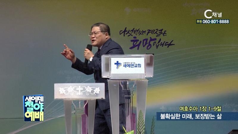 새에덴철야예배 소강석 목사 - 불확실한 미래, 보장받는 삶