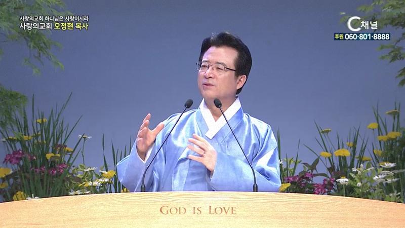 사랑의교회 하나님은 사랑이시라 오정현 목사 - 성령충만한 질그릇