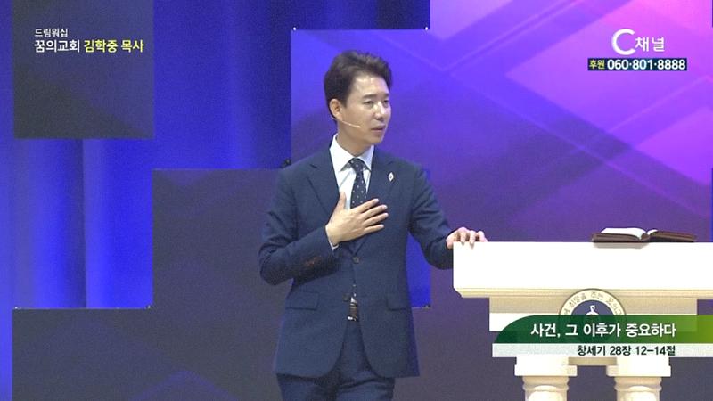 김학중 목사의 드림워십 (꿈의교회) - 사건, 그 이후가 중요하다