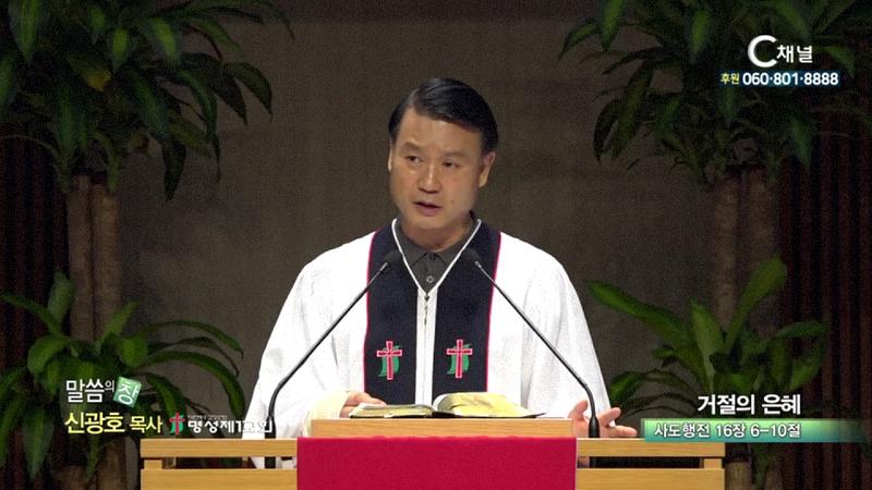 명성제1교회 신광호 목사 - 거절의 은혜