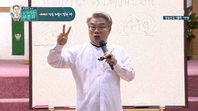 찾아가는 부흥회 220회