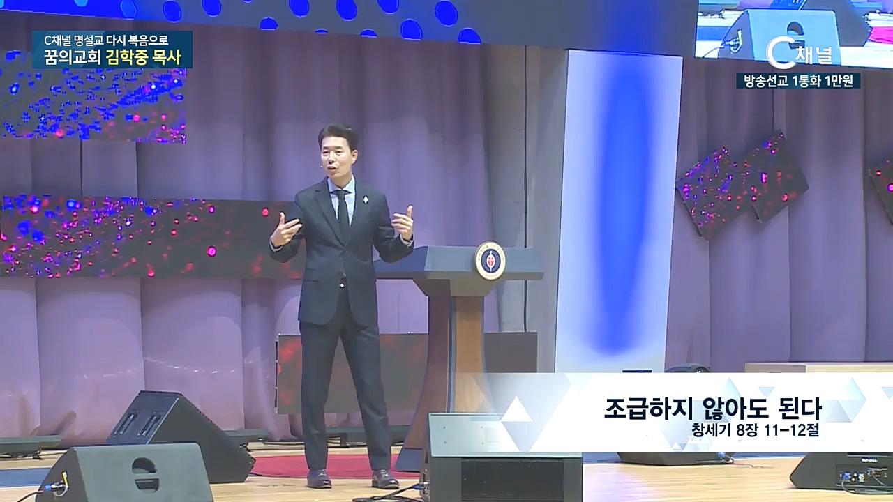 C채널 명설교 다시 복음으로 - 꿈의교회 김학중 목사 256회