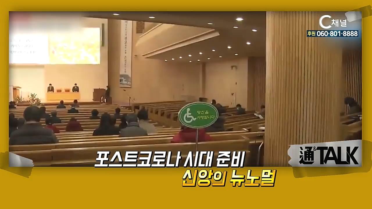장학봉 목사의 통&톡 38회