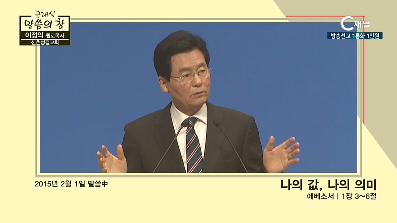 클래식 말씀의 창 - 이정익 원로목사 4회
