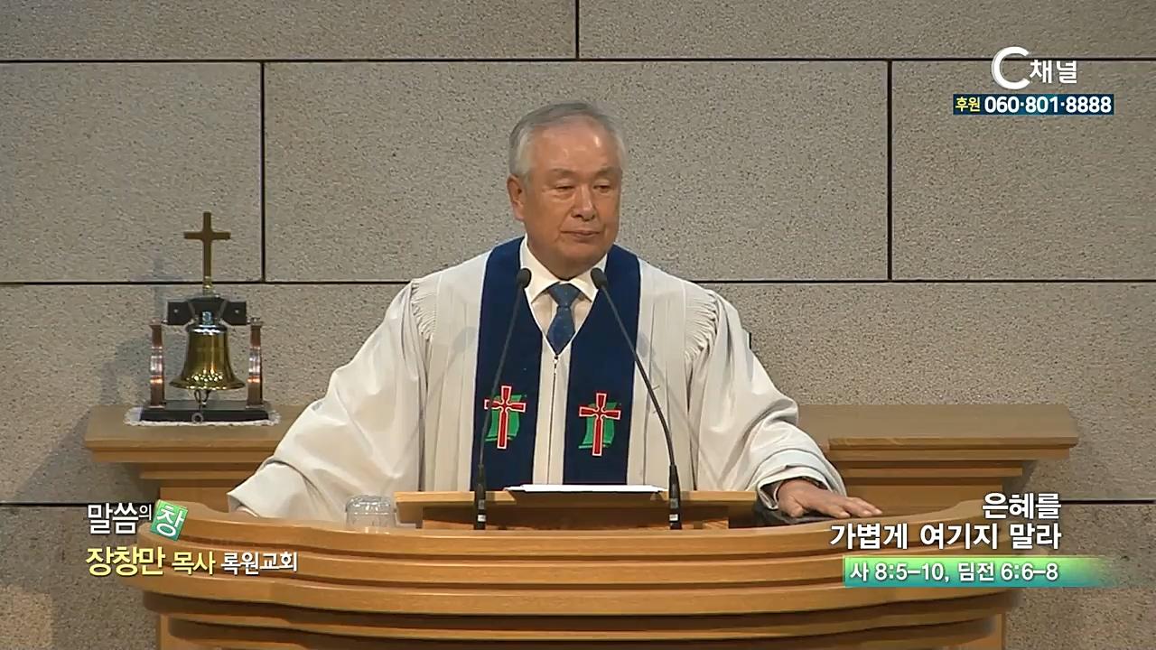 록원교회 장창만 목사 - 은혜를 가볍게 여기지 말라