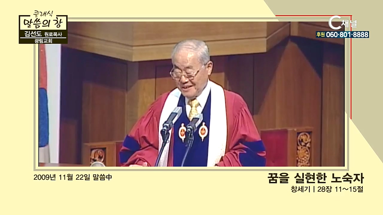 클래식 말씀의 창 - 김선도 감독 4회