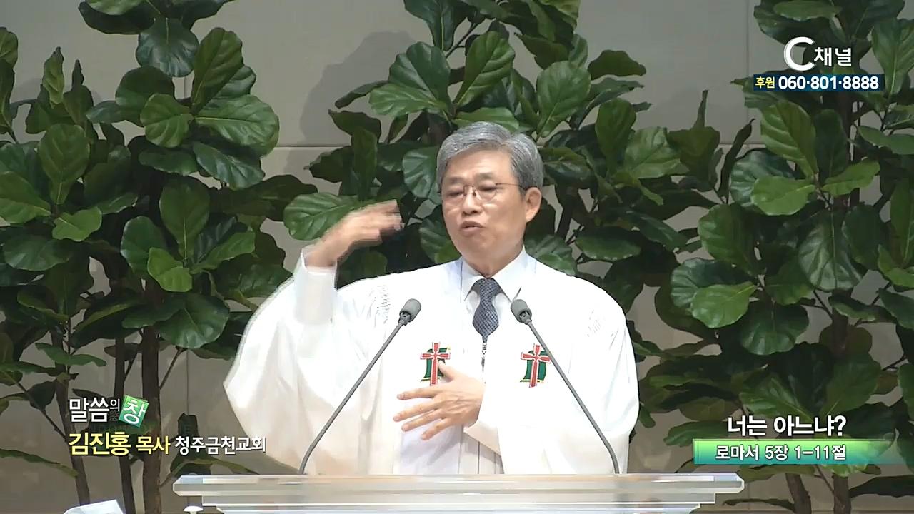 청주금천교회 김진홍 목사 - 너는 아느냐?