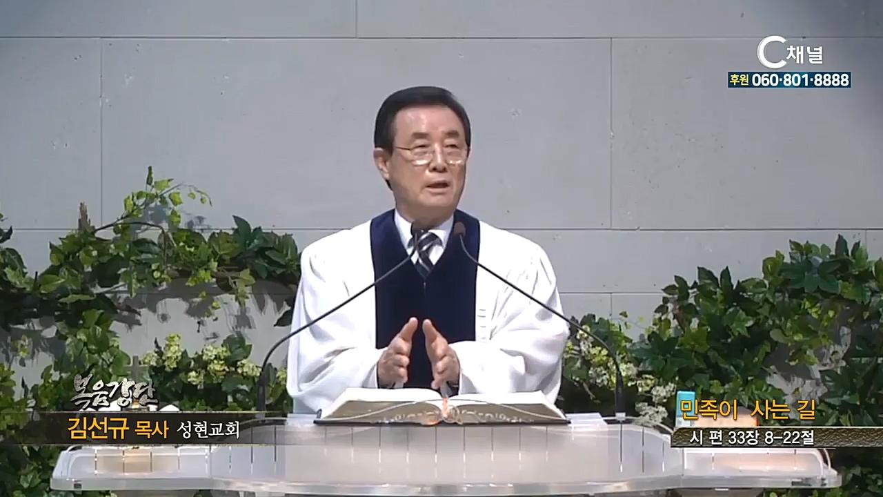 성현교회 김선규 목사 - 민족이 사는 길