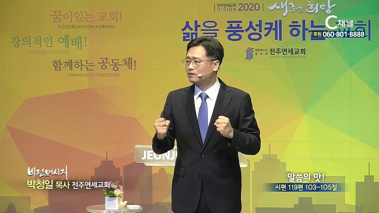전주연세교회 박청일 목사 - 말씀의 맛!