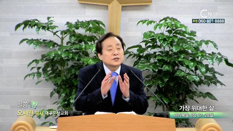 대구은성교회 오세원 목사 - 가장 위대한 삶
