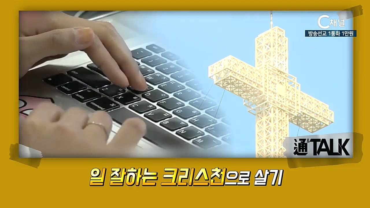 장학봉 목사의 통&톡 39회