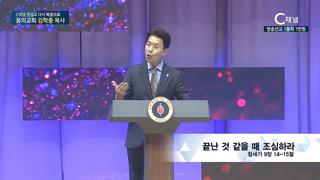 C채널 명설교 다시 복음으로 - 꿈의교회 김학중 목사 257회