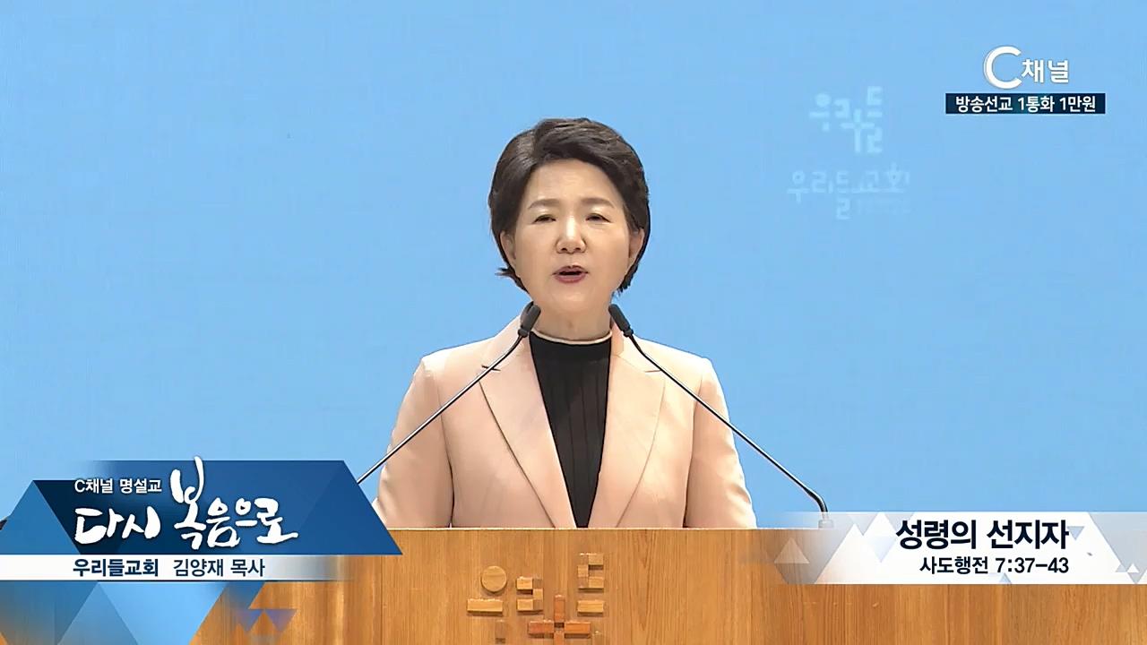 C채널 명설교 다시 복음으로 - 우리들교회 김양재 목사 258회