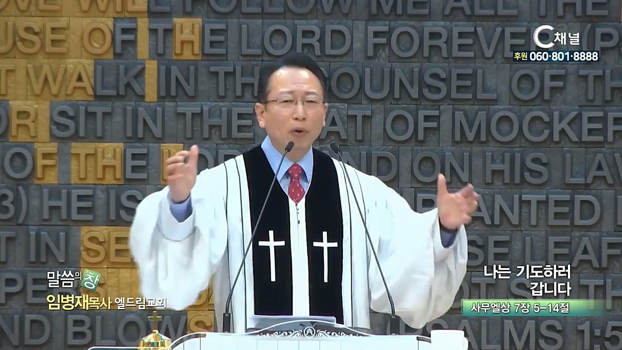 엘드림교회 임병재 목사 - 나는 기도하러 갑니다