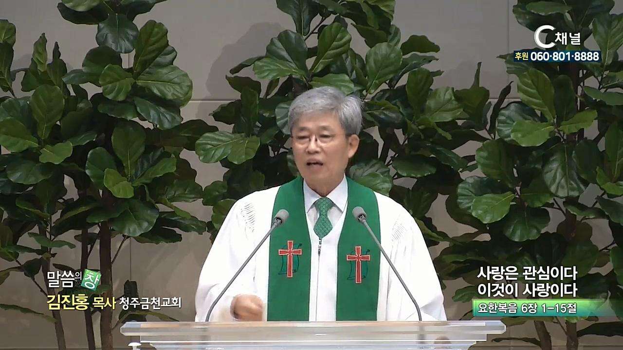 청주금천교회 김진홍 목사 - 사랑은 관심이다 이것이 사랑이다