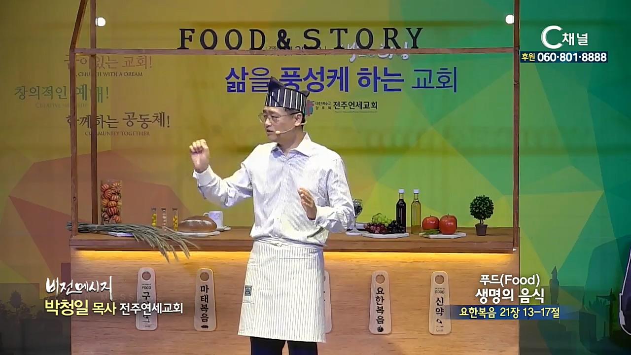 전주연세교회 박청일 목사 - 푸드(Food) 생명의 음식