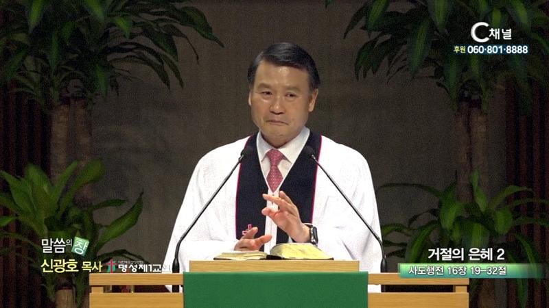 명성제1교회 신광호 목사 - 거절의 은혜2